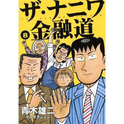 ザ・ナニワ金融道  8 /集英社/青木雄二プロダクション