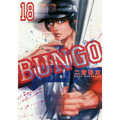 BUNGO-ブンゴ-  18 /集英社/二宮裕次
