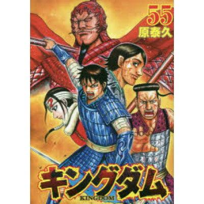 キングダム  55 /集英社/原泰久