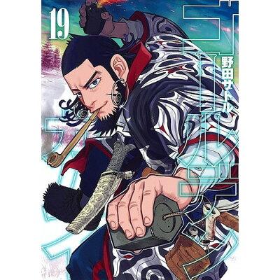ゴールデンカムイ  19 /集英社/野田サトル