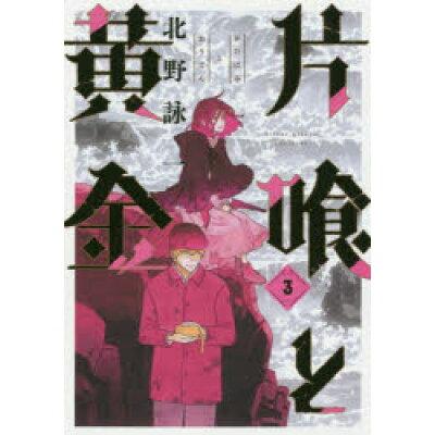 片喰と黄金  3 /集英社/北野詠一