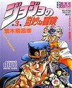 ジョジョの奇妙な冒険  3 /集英社/荒木飛呂彦