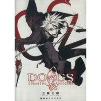 DOGSドラマCD   /集英社/三輪士郎