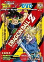 DVD>DRAGON BALL Z SPECIAL SELECTION   /集英社/鳥山明