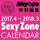 2017.4→2018.3 SexyZoneカレンダー   /集英社