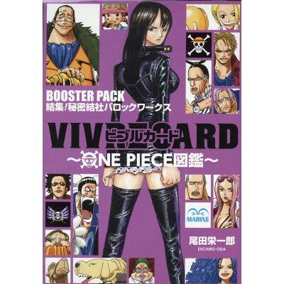 VIVRE CARD~ONE PIECE図鑑~BOOSTER PACK 結集!秘   /集英社/尾田栄一郎