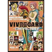 VIVRE CARD~ONE PIECE図鑑~BOOSTER PACK 激突!コ   /集英社/尾田栄一郎