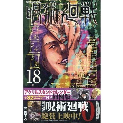 呪術廻戦 18 アクリルスタンドカレンダー付き同梱版