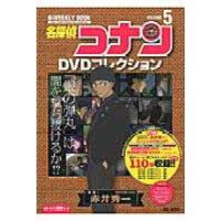 名探偵コナンDVDコレクション バイウイ-クリ-ブック volume 5 /小学館