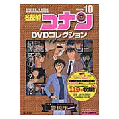名探偵コナンDVDコレクション バイウイ-クリ-ブック volume 10 /小学館