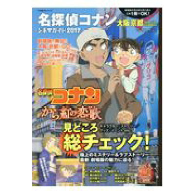 名探偵コナンシネマガイド2017 京都大阪DetectiveGuideBook  /小学館/青山剛昌