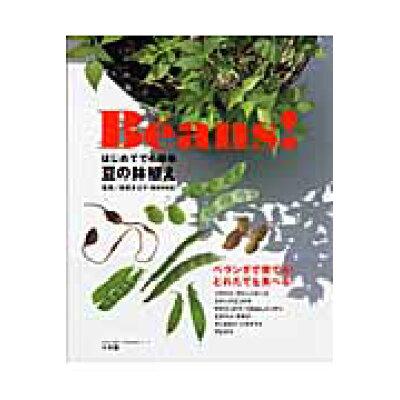 Beans! はじめてでも簡単豆の鉢植え  /小学館/御倉多公子