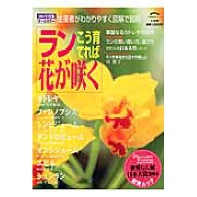 ランこう育てれば花が咲く 生産者がわかりやすく図解で説明 オ-ルカラ- 2004年度版 /小学館