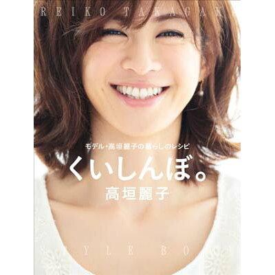 くいしんぼ。 モデル・高垣麗子の暮らしのレシピ  /小学館/高垣麗子