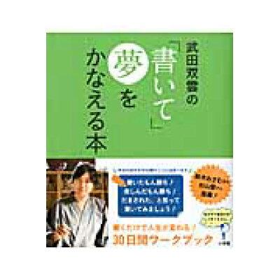 武田双雲の「書いて」夢をかなえる本 書くだけで人生が変わる!30日間ワ-クブック  /小学館/武田双雲