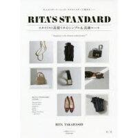 RITA'S STANDARD 大人のリタ・ベーシック、ネクストステージ始まる/ス  /小学館/高橋リタ
