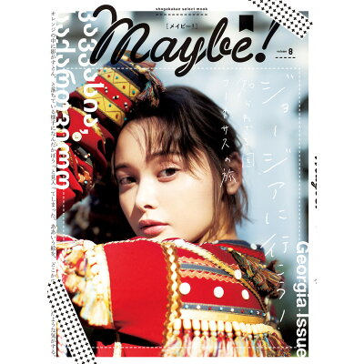 Maybe!  volume 8 /小学館