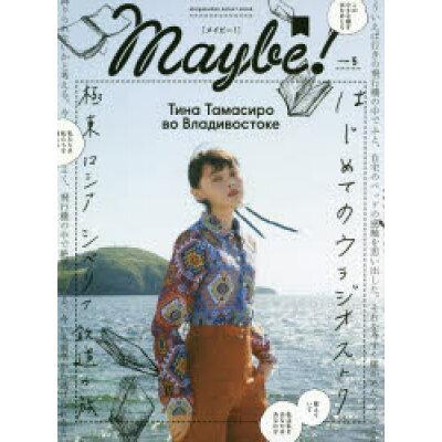 Maybe!  volume 5 /小学館