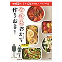 やせるおかず 作りおき 著者50代、1年で26キロ減、リバウンドなし!  /小学館/柳澤英子