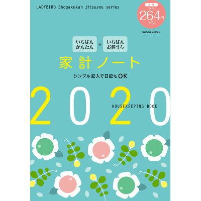 いちばんかんたん+いちばんお値うち家計ノート  2020 /小学館