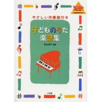 子どものうた楽譜集 やさしい伴奏譜付き  /小学館/秋山治子(音楽)
