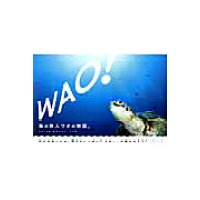 WAO! 海の旅人、ワオの物語。  /小学館/古見きゅう