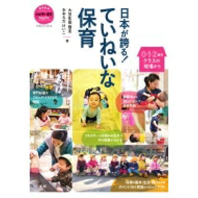 日本が誇る!ていねいな保育 0・1・2歳児クラスの現場から  /小学館/大豆生田啓友
