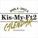Kis-My-Ft2 Calendar  2016.4-2017.3 /小学館/Kis-My-Ft2