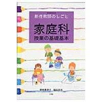 家庭科授業の基礎基本 新任教師のしごと  /小学館/野崎惠津子