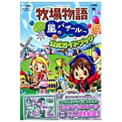 牧場物語ようこそ!風のバザ-ルへ公式ガイドブック Nintendo DS  /小学館