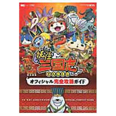 妖怪三国志オフィシャル完全攻略ガイド NINTENDO 3DS  /小学館