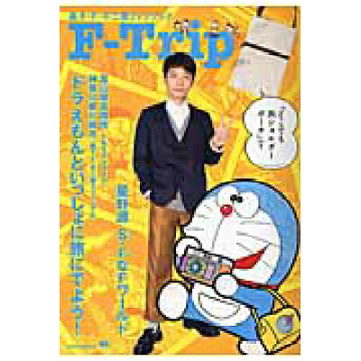 F-Trip 藤子・F・不二雄ファンブック  /小学館/藤子・F・不二雄