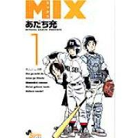 MIX  1 /小学館/あだち充