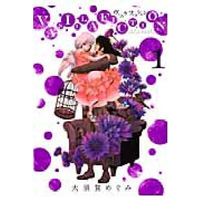 VANILLA FICTION  1 /小学館/大須賀めぐみ
