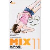 MIX  11 /小学館/あだち充