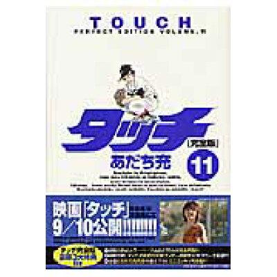 タッチ完全版  11 /小学館/あだち充