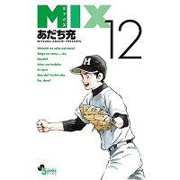 MIX  12 /小学館/あだち充