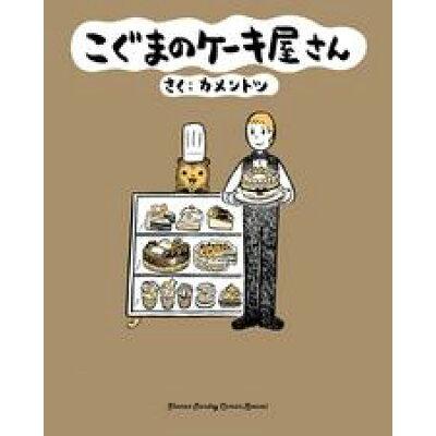 こぐまのケーキ屋さん   /小学館/カメントツ