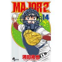 MAJOR 2nd  14 /小学館/満田拓也