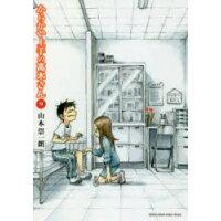 からかい上手の高木さん  9 /小学館/山本崇一朗