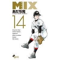 MIX  14 /小学館/あだち充