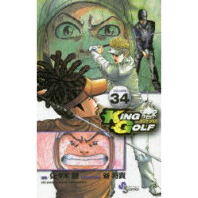 KING GOLF  34 /小学館/佐々木健(漫画家)