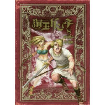 海王ダンテ  8 /小学館/皆川亮二