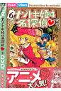ナゾトキ姫は名探偵 アニメナゾトキ姫は名探偵DVD付きコミックス 6 /小学館/阿南まゆき