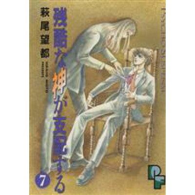 残酷な神が支配する  7 /小学館/萩尾望都
