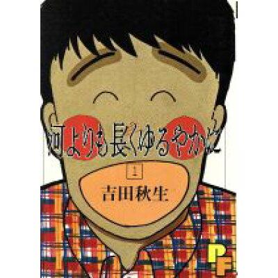 河よりも長くゆるやかに  1 /小学館/吉田秋生