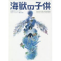 海獣の子供 公式ビジュアルストーリーBook  /小学館