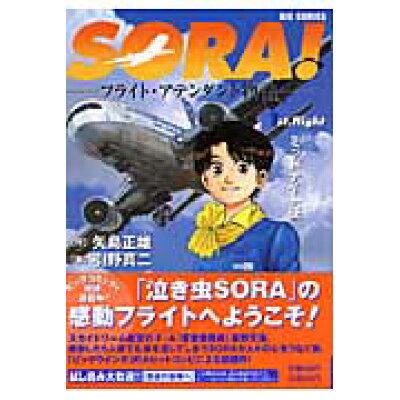 Sora! フライト・アテンダント物語 1 /小学館/引野真二