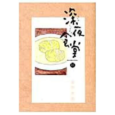 深夜食堂  10 /小学館/安倍夜郎