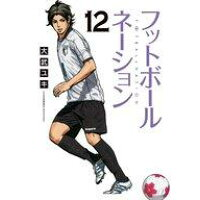 フットボールネーション  12 /小学館/大武ユキ